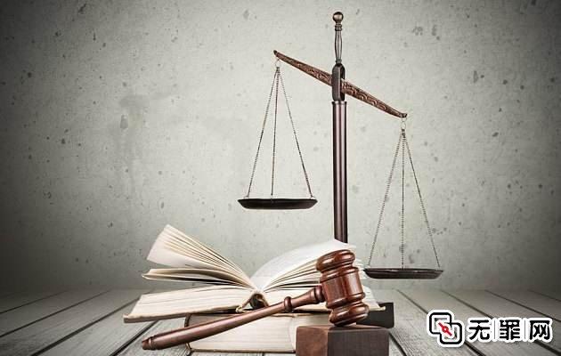 坚持疑罪从无:近7年来5876名被告人被宣告无罪