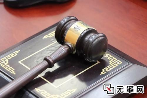 因宅基地纠纷获刑申诉十多年终无罪
