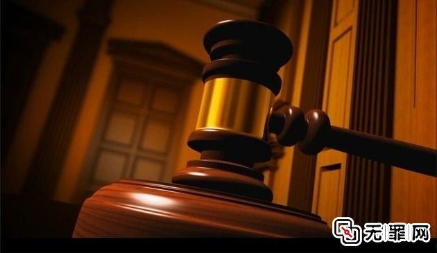 <b>因无安全管理职责,被控重大责任事故罪获无罪</b>