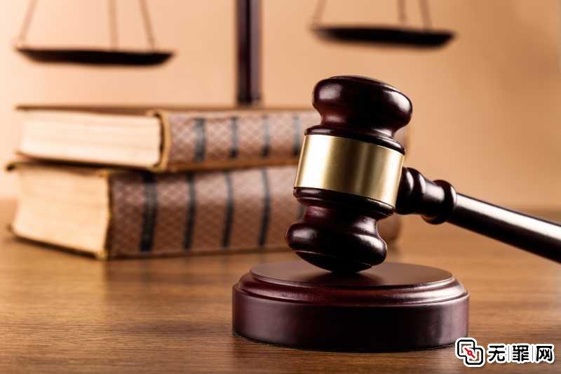 被控非法处置查封财产因处置未影响
