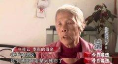 "<b>23年后""金哲红案""再审 被判无罪</b>"